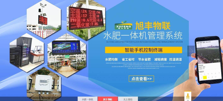 江苏农业物联网平台