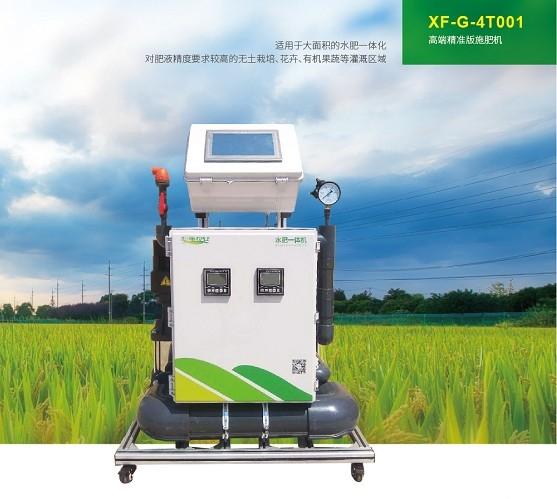 全自动高精准吸肥水肥一体机