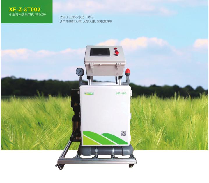 施肥机水肥一体机